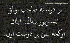 Güzel bir söz Dale Carnegie, Phone Backgrounds, Arabic Calligraphy, Arabic Calligraphy Art, Wallpaper For Mobile, Phone Wallpapers