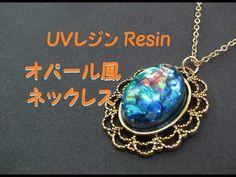 【UVレジン】Resinオパール風宝石のネックレス・作り方 - YouTube