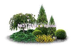 Ландшафтные модули