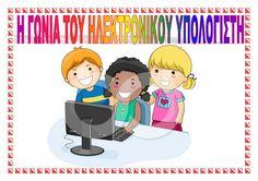 dreamskindergarten Το νηπιαγωγείο που ονειρεύομαι !: Καρτέλες για τις γωνιές στο…