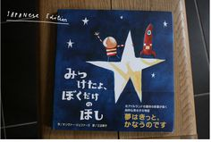 How to Catch a Star - Japanese Version - Oliver Jeffers - Picture Books
