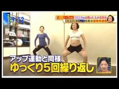 【保存版】お笑い芸人のバービーが一日僅か2分の体操でウエスト周り驚異の-8cmを実現! - YouTube