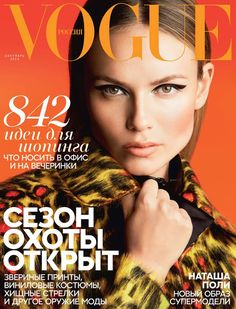 Natasha Poly wears Louis Vuitton on Vogue Russia September 2015 cover [Cover]