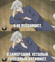 Аниме Art Memes, Jokes Quotes, Russian Anime, Manga Anime, Anime Art, Hello Memes, Anime Mems, Russian Humor, Bongou Stray Dogs