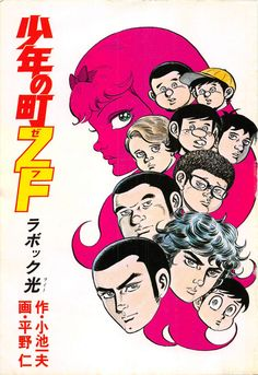 Written by KOIKE Kazuo (小池一夫) and drawn by  HIRANO Jin ( 平野仁 ), Shounen no Machi ZF / 少年の町ZF