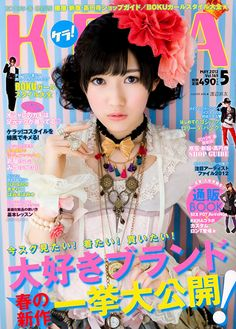 kawaii cute kera fashion magazine japan japanese pastel girl asian