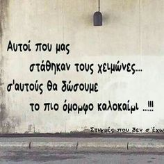 Σωατα... Wisdom Quotes, Me Quotes, Street Quotes, True Words, Picture Quotes, True Stories, Sarcasm, Life Lessons, Favorite Quotes
