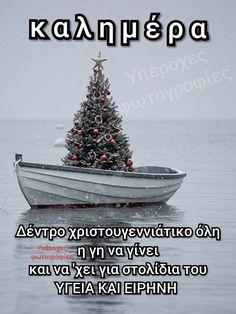 Christmas And New Year, Xmas, Christmas Tree, Greek Quotes, Good Morning, Holiday Decor, Inspiration, Home Decor, Teal Christmas Tree
