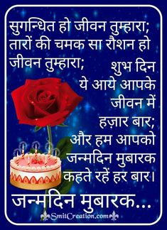 Happy Hindi Birthday Messages Wishes Images B Day Quotes