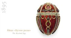THE ROSEBUD EGG: A FABERGÉ IMPERIAL EASTER EGG PRESENTEDBY EMPEROR NICHOLAS II TO HIS WIFE THE EMPRESS ALEXANDRA FEODOROVNA AT EASTER 1895,WORKMASTER MICHAEL PERCHIN, ST. PETERSBURG