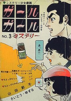 illustration by saitou takao, cover of girl girl periodical, 1960s