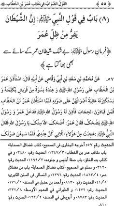 Page # 55 Complete Book: Manaqib.e.Hazrat Umar Bin Al Khatab (R.A) --- Written By: Shaykh-ul-Islam Dr. Muhammad Tahir-ul-Qadri