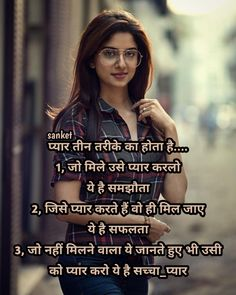 Ku sacha pyarr mil jay to vo saflta b ha or sacha pyar b Baby Love Quotes, Secret Love Quotes, First Love Quotes, Beautiful Love Quotes, Love Life Quotes, Romantic Love Quotes, Happy Quotes, Wife Quotes, Queen Quotes