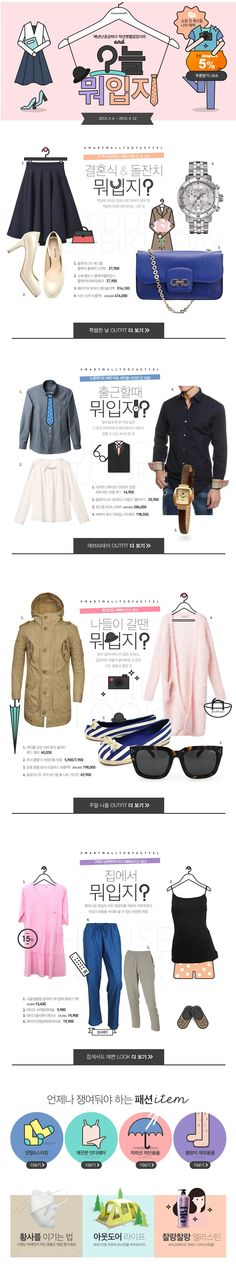 Ssg line ilust Fashion Web Design, Ad Fashion, Fashion Outfits, Lookbook Layout, Korea Design, Email Design Inspiration, Event Banner, Web Banner, Fashion Banner