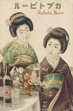 Kabuto beer 日本のポスター芸術 明治・大正・昭和 お酒の広告グラフィティ   過去の展覧会   八王子市夢美術館