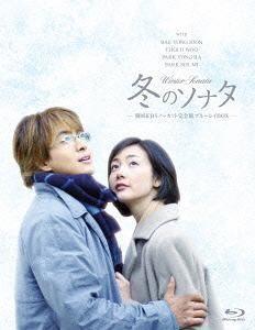 Winter Sonata KBS Uncut Complete Edition Blu-ray Box  (Blu-ray) (Japan Version)