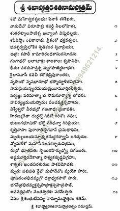 Shiva Stotram, Shiva Yoga, Vedic Mantras, Hindu Mantras, Green Tara Mantra, Hindu Vedas, Telugu Jokes, Telugu Inspirational Quotes, Bhakti Song