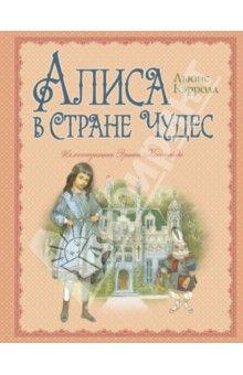 Алиса в Стране Чудес Иллюстрации Э.Кинкейда