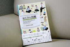 あなたの周りのおじさんたちは何おじさん? 48種類のおじさんがわかる本『おじさん図鑑』 - ガジェット通信