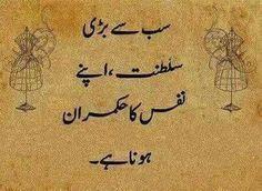 488 Best Urdu Quotes Images In 2019 Urdu Quotes Deen Islamic