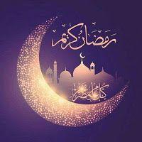 تهنئة بشهر رمضان الكريم 2019 Ramadan Kareem Pictures Ramadan Images Ramadan Mubarak Wallpapers