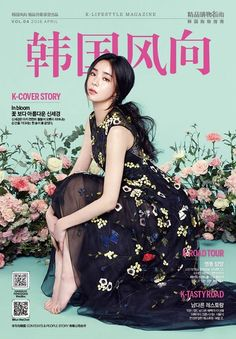 Sin Se-kyeong shows off innocent glamour on cover page of Hallyu magazine
