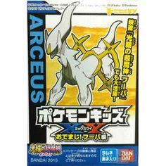 Pokemon 2015 Bandai Pokemon Kids X Y Appear Hoopa Series Arceus Figure