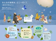 """""""What's happening with earth? - Imagine you become animals and what's like to live in the forest"""" by Japanese illustrator Aiko Fukawa"""