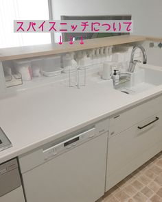 ✽.。.akki--✧‧˚さんはInstagramを利用しています:「\ ♪♪ / . 質問が多かったスパイスニッチの詳細について⭐️ . . キッチンはタカラスタンダードのオフェリアですが、ミーレ食洗機を入れたため収納が減りました😭 . それをカバーするために考えたのが、スパイスニッチ👍✨ . . 掃除用品や、よく使う調味料を収納してます✨ .…」 Minimalist Living, Kitchen Living, Double Vanity, Sink, New Homes, House Design, Dining, Interior Design, Bathroom