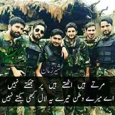 Pak army is great