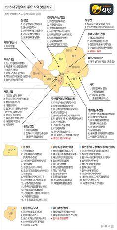 식신 핫플레이스 대구 맛집. Brunch, Korean Language, Survival Food, Travel Tours, Daegu, Tour Guide, No Cook Meals, Snacks, Good To Know