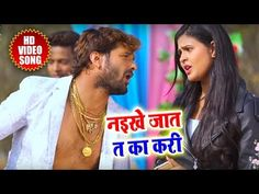 #BhojpuriVideoSong #VideoSong #bhojpurivideo #BhojpuriBeat #NewSong #Bhojpuri2018 #mp4 #bhojpurimovie #NewVideoSong #MovieSong #NowPlaying #BhojpuriCinema #NowPlayingMusic #Film #Cinema #Song #Mp3 #Download #Mp3Download #Mp3Song #Singer  : #KhesarilalYadav , #Lyrics  :Pawan Pandey , #Music  : #ShankarSingh , #VideoDirecter  :Ravi Singh, #Album  : #NaikheJaatTaKaKari
