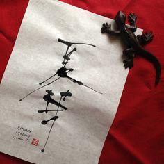 命名の書 夏芽(なつめ) Caligraphy, Calligraphy Art, Chinese Symbols, Japanese Calligraphy, Typography, Lettering, Paper Clay, Chinese Painting, Watercolor And Ink