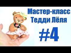 Мастер-класс Тедди Лёля #4 - YouTube
