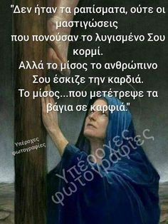 Orthodox Christianity, Greek Quotes, Christian Faith, Personality, Animals, Animales, Animaux, Animal, Animais