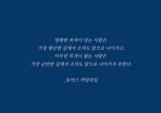 새로운 시작 명언 - Google 검색 Wise Quotes, Famous Quotes, Inspirational Quotes, Calligraphy Text, Korean Quotes, Copywriting, Word Art, Sentences, Quotations