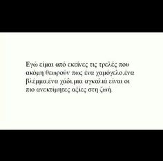 Και βέβαια είναι. Small Quotes, Greek Quotes, Me Quotes, Funny Quotes, Big Words, Small Words, Love Words, Something To Remember, My Philosophy