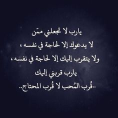 ✨ my name is fatima . Islamic Quotes, Arabic Quotes, Duaa Islam, Allah Islam, Islam Quran, Islam Beliefs, Words Quotes, Me Quotes, Sayings