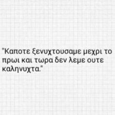 Καληνύχτα λοιπόν! #Greek_Quotes #Quotes #Goodnight #Text