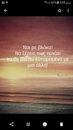 Greek Quotes, Scorpio, Random Stuff, House Ideas, Messages, Thoughts, Random Things, Scorpion