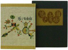 5001【豆本】鳩と奇術師 武井武雄刊本作品No.73 限定300部 - ヤフオク! Takeo, Auction, Graphic Design, Visual Communication