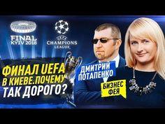 Max Sitailo: Дмитрий Потапенко про финал Лиги чемпионов УЕФА в...