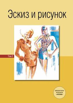 Issuu is a digital publishing platform that makes it simple to publish magazines, catalogs, newspapers, books, and more online. Title: Книга «Эскиз и рисунок 3d Fashion, Russian Fashion, Fashion Books, Fashion Design, Rubrics, Fashion Sketches, Diy Painting, Book Worms, Sewing Patterns