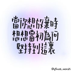 Words Wallpaper, Wallpaper Iphone Cute, Chinese Handwriting, Chinese Quotes, Chinese Proverbs, Learn Chinese, How Train Your Dragon, Meaningful Quotes, Quote Of The Day