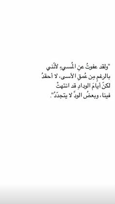 Poet Quotes, Wisdom Quotes, True Quotes, Words Quotes, Quotes For Book Lovers, Talking Quotes, Beautiful Arabic Words, Funny Arabic Quotes, Queen Quotes