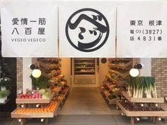 野菜宅配の「VEGEO VEGECO」が谷根千につくった8坪の八百屋   ROOMIE(ルーミー) Japanese Bakery, Mini Store, Vegetable Shop, Window Display Retail, Bakery Display, Fresh Shop, Best Bakery, Organic Market, Visual Merchandising Displays