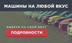 http://vk.com/carsell_kz #Дизайн групп #ВКонтакте #Интернеткалым
