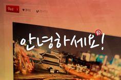 안녕하세요! Pinterest now speaks Korean, via the Official Pinterest Blog