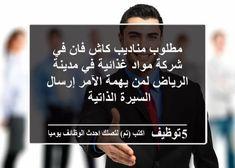 5c150dcf6 مطلوب مناديب كاش فان في شركة مواد غذائية في مدينة الرياض لمن يهمة الآمر  إرسال السيرة
