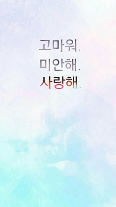 """Thank you. Sorry. I Love you."" -EXO, Promise 